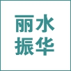 丽水振华报关有限公司在青田人才市场(青田人才市场)的标志