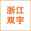 浙江双宇汽车配件有限公司在青田人才市场(青田人才市场)的标志