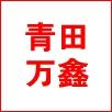 青田万鑫阀门科技有限公司在青田人才市场(青田人才市场)的标志