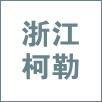浙江柯勒节能门窗幕墙有限公司在青田人才市场(青田人才市场)的标志