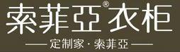 丽水市索菲亚衣柜经营部的企业标志