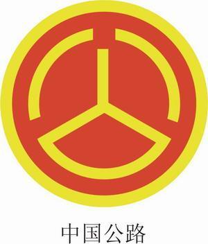 青田县公路养护工程有限公司在青田人才市场(青田人才市场)的标志