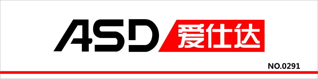 爱仕达股份有限公司在青田人才市场(青田人才市场)的宣传图片