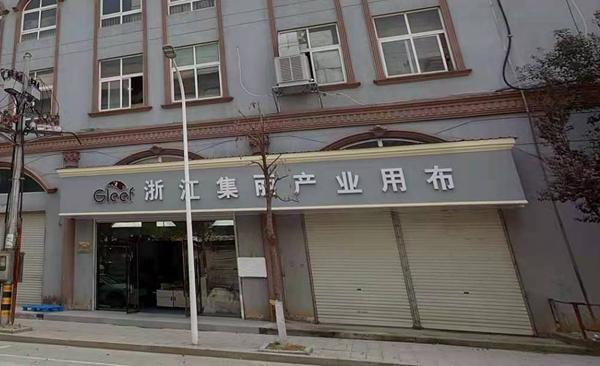 温州集丽产业用布有限公司公司环境展示